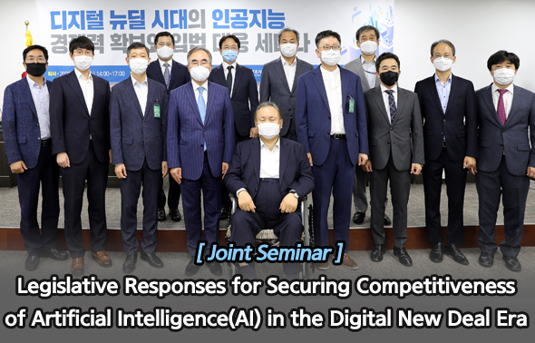 Legislative Responses for Securing Competitiveness of Artificial Intelligence(AI) in the Digital New Deal Era