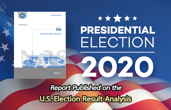 Analysis of 2020 U.S. Presidential Election Results (Korean)