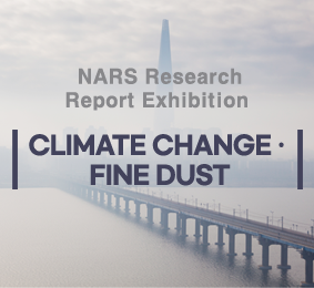 NARS Research Report Exhibition(Climate change·fine dust)