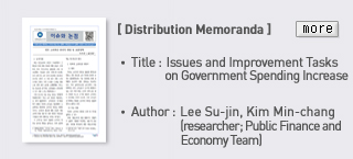 Distribution Memorando - Title: Issues and Improvement Tasks on Government Spending Increase, Author: Lee Su-jin, Kim Min-chang  (researcher; Public Finance and Economy Team) Read more