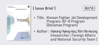 Issue Brief - TItle: Korean Fighter Jet Development Program: KF-X Program(Boramae Program), Author: Hyeong Hyeog-kyu, Kim Yei-koung (researcher; Foreign Affairs and National Security Team)  Read more