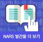 NARS 발간물 더 보기