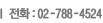 전화: 02-788-4524