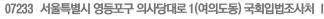 07233 서울특별시 영등포구 의사당대로 1(여의도동) 국회입법조사처