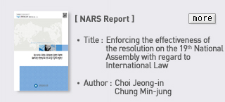 Issue Brief - TItle: Enforcing the effectiveness of the resolution on the 19th National Assembly with regard to International Law, Author: Choi Jeong-in, Chung Min-jung  Read more