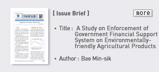 Issue Brief - TItle: A Study on Enforcement of Government Financial Support System on Environmentally-friendly Agricultural Products, Author: Bae Min-sik  Read more
