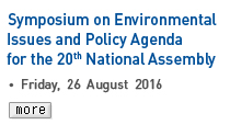 Symposium on Environmental Issues and Policy Agenda for the 20th National Assembly - Friday, 26 August 2016 Read more