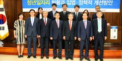 「청년일자리 현황과 입법ㆍ정책적 개선방안」 세미나 사진