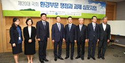 Symposium on Environmental Issues and Policy Agenda for the 20th National Assembly'