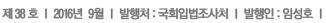 제38호, 2016년 9월, 발행처: 국회입법조사처, 발행인: 임성호