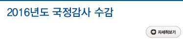 2016년도 국정감사 수감 자세히보기