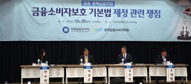 국회입법조사처, 「금융소비자보호 기본법 제정 관련 쟁점」정책심포지엄 개최 사진