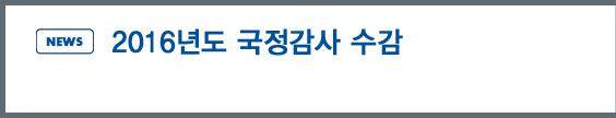 news: 2016년도 국정감사 수감