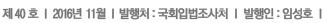 제40호, 2016년 11월, 발행처: 국회입법조사처, 발행인: 임성호
