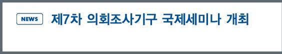 news: 제7차 의회조사기구 국제세미나 개최