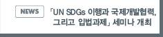 NEWS: 「UN SDGs 이행과 국제개발협력, 그리고 입법과제」 세미나 개최