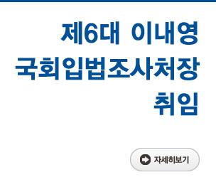 제6대 이내영 국회입법조사처장 취임 자세히보기