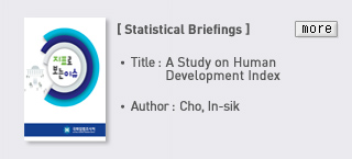 Statistical Briefings - TItle: A Study on Human Development Index, Author: Cho, In-sik  Read more