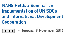 NARS Holds a Seminar on Implementation of UN SDGs and International Development Cooperation - Tuesday, 8 November 2016 Read more