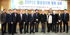 「COP 22 협상결과와 향후 과제」 심포지엄 개최 사진