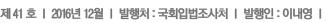 제41호, 2016년 12월, 발행처: 국회입법조사처, 발행인: 이내영