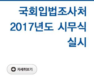 국회입법조사처 2017년도 시무식 실시 자세히보기