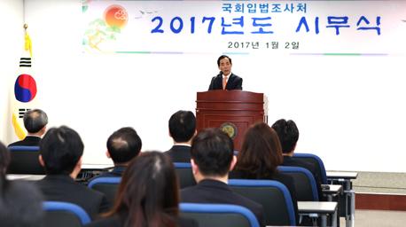 국회입법조사처 2017년도 시무식 실시 사진