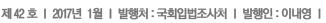 제42호, 2017년 1월, 발행처: 국회입법조사처, 발행인: 이내영