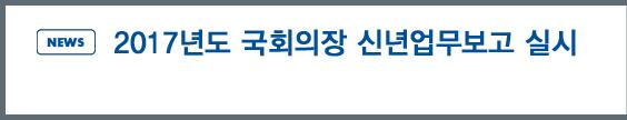 news: 2017년도 국회의장 신년업무보고 실시