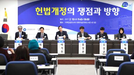 「헌법개정의 쟁점과 방향」 공동세미나 개최 사진