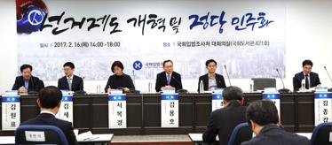 「선거제도 개혁 및 정당 민주화」 세미나 개최 사진