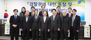 「검찰권에 대한 통찰 및 정책적 과제」 세미나 개최  사진