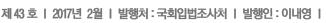 제43호, 2017년 2월, 발행처: 국회입법조사처, 발행인: 이내영