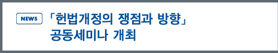 news:「헌법개정의 쟁점과 방향」 공동세미나 개최