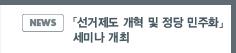 NEWS:「선거제도 개혁 및 정당 민주화」 세미나 개최