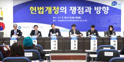 Seminar Series on Constitutional Amendment and  Legislative Reform