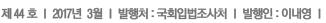 제44호, 2017년 3월, 발행처: 국회입법조사처, 발행인: 이내영
