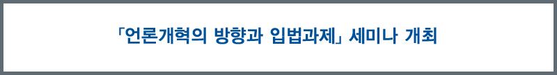 「언론개혁의 방향과 입법과제」 세미나 개최