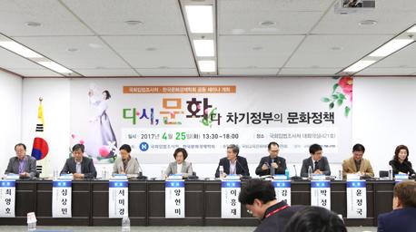 「다시, 문화다 - 차기정부의 문화정책」 공동세미나 개최 사진