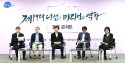 「제19대 대선과 미디어의 역할」 토크콘서트 개최 사진
