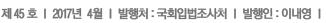 제45호, 2017년 4월, 발행처: 국회입법조사처, 발행인: 이내영