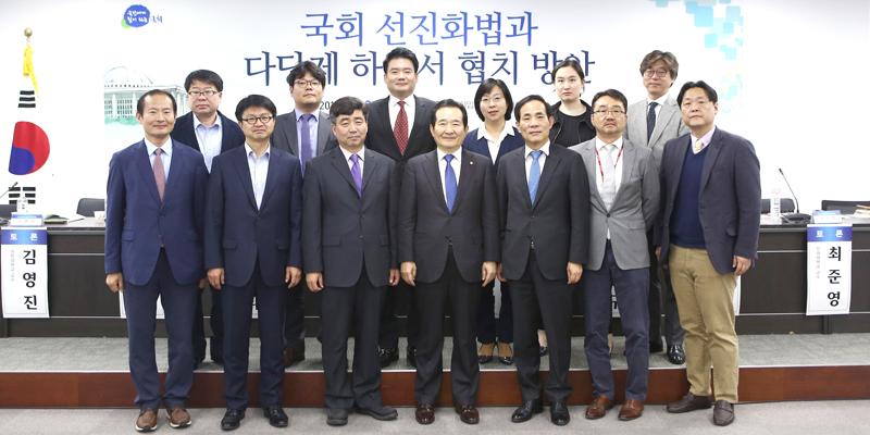 「국회 선진화법과 다당제 하에서 협치방안」 세미나 개최  사진