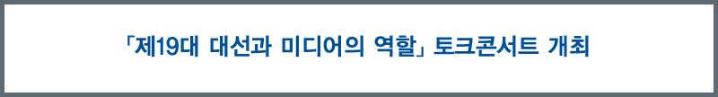 「제19대 대선과 미디어의 역할」 토크콘서트 개최