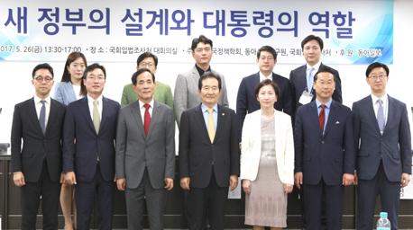 국회입법조사처, 「새 정부의 설계와 대통령의 역할」 공동세미나 개최 사진