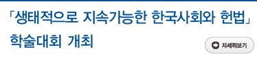 「생태적으로 지속가능한 한국사회와 헌법」학술대회 개최 자세히보기