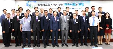 「생태적으로 지속가능한 한국사회와 헌법」학술대회 개최 사진