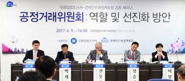 「공정거래위원회: 역할 및 선진화 방안」공동세미나 개최 사진