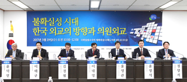 Seminar on 'Setting Korea's Foreign Policy and Parliamentary Policy in an Age of Uncertainty'