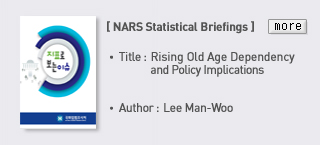 NARS Statistical Briefings - TItle: Rising Old Age Dependency and Policy Implications, Author: Lee Man-Woo Read more