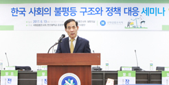 「한국 사회의 불평등 구조와 정책 대응」세미나 개최 사진